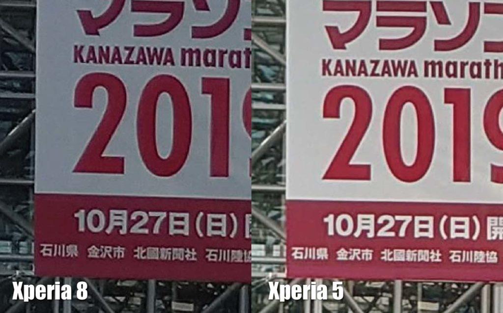 Xperia 8とXperia 5/1 望遠カメラ(拡大)