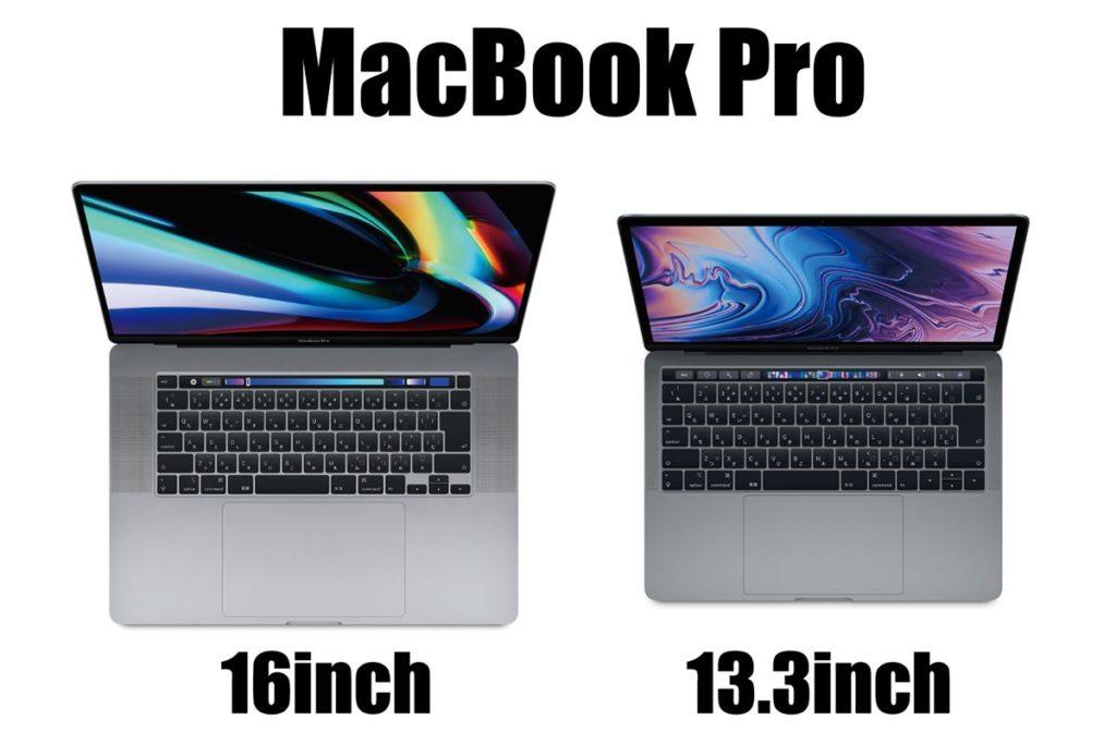 MacBook Pro 16インチ・13インチ 比較