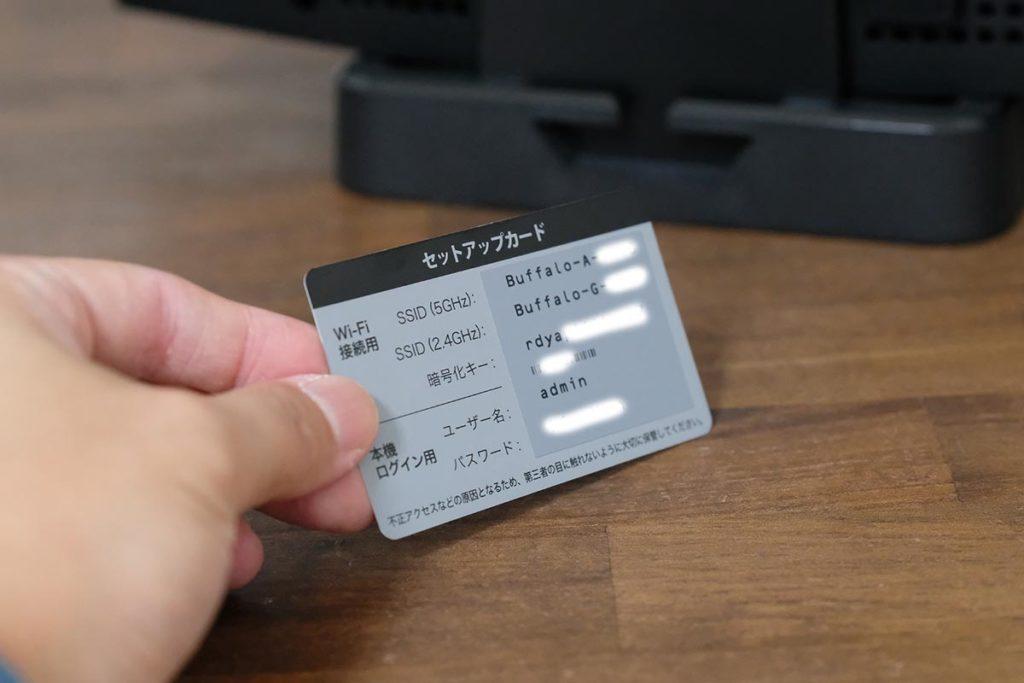 セットアップカード