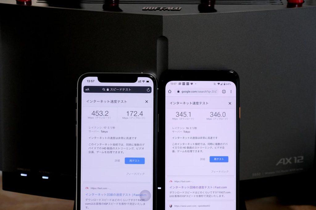 Wi-Fi 6とWi-Fi 5の速度比較
