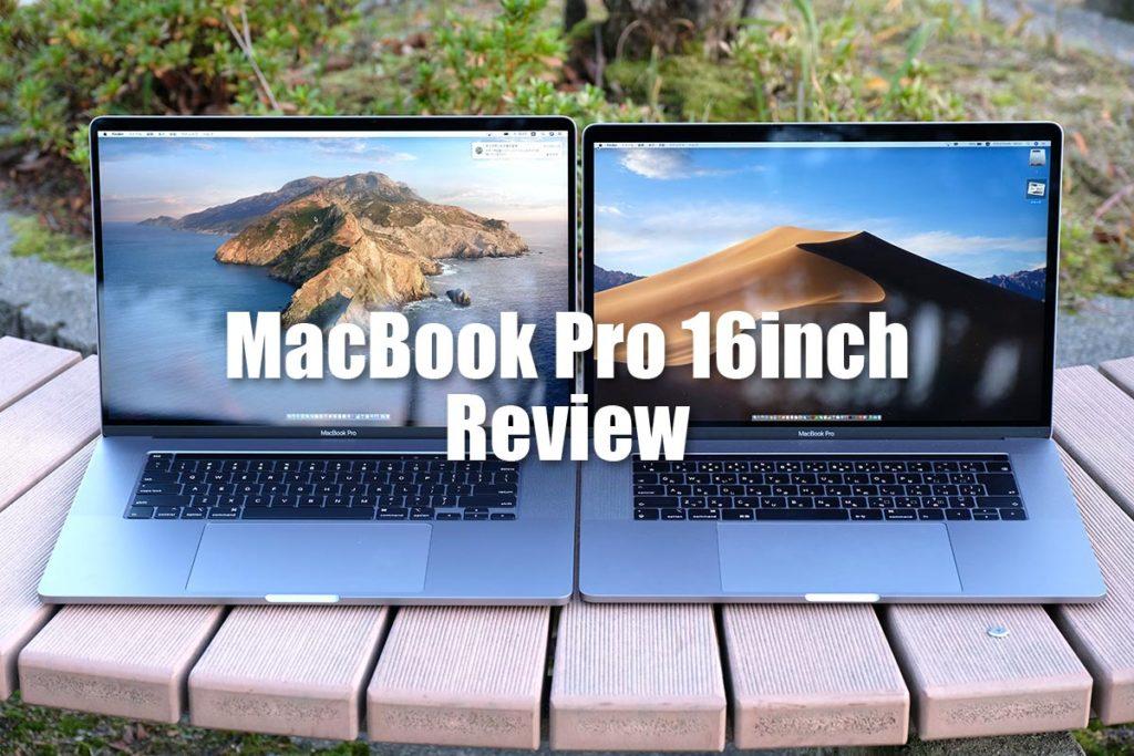 MacBook Pro 16インチ レビュー