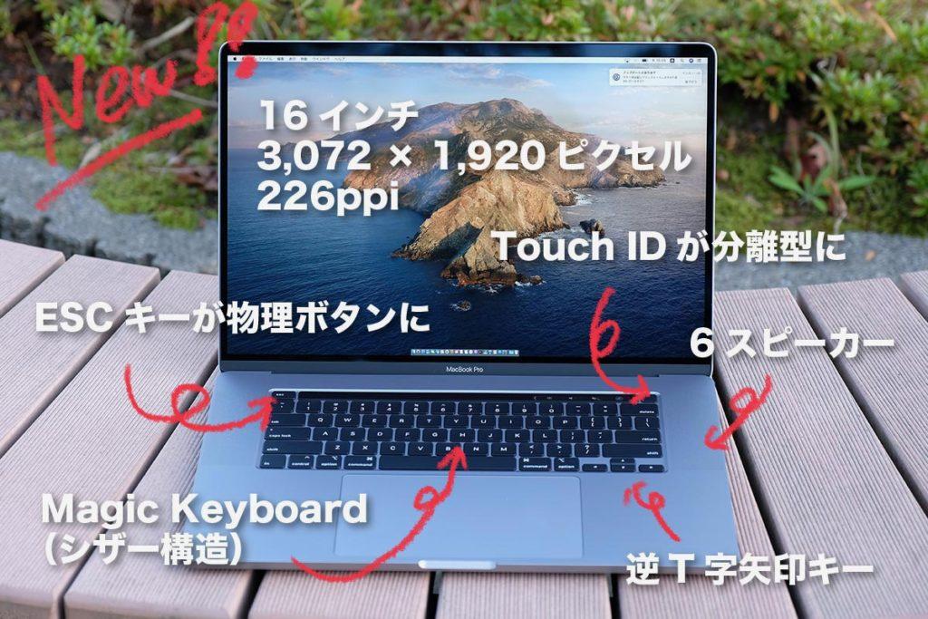 MacBook Pro 16インチの特徴