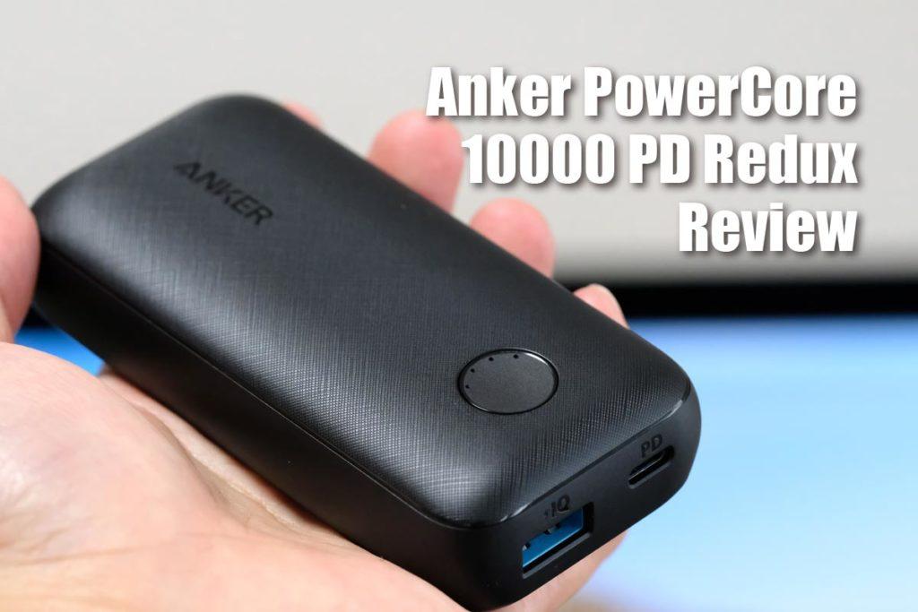 Anker PowerCore 10000 PD Redux レビュー