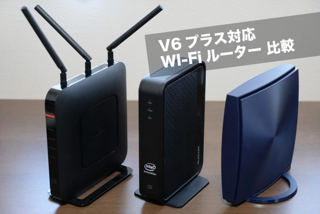 V6プラス対応のWi-Fiルーター比較