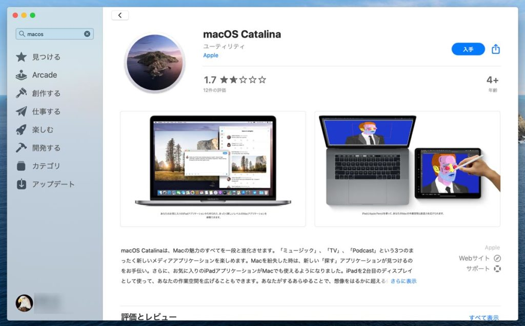 Mac App StoreからmacOSをダウンロード