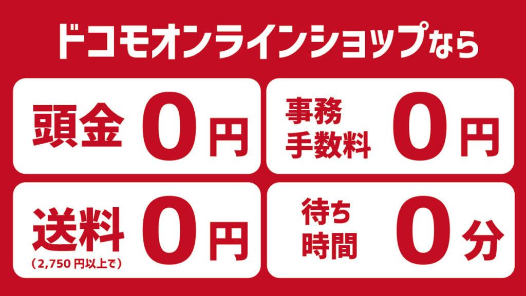 ドコモオンラインショップの0円