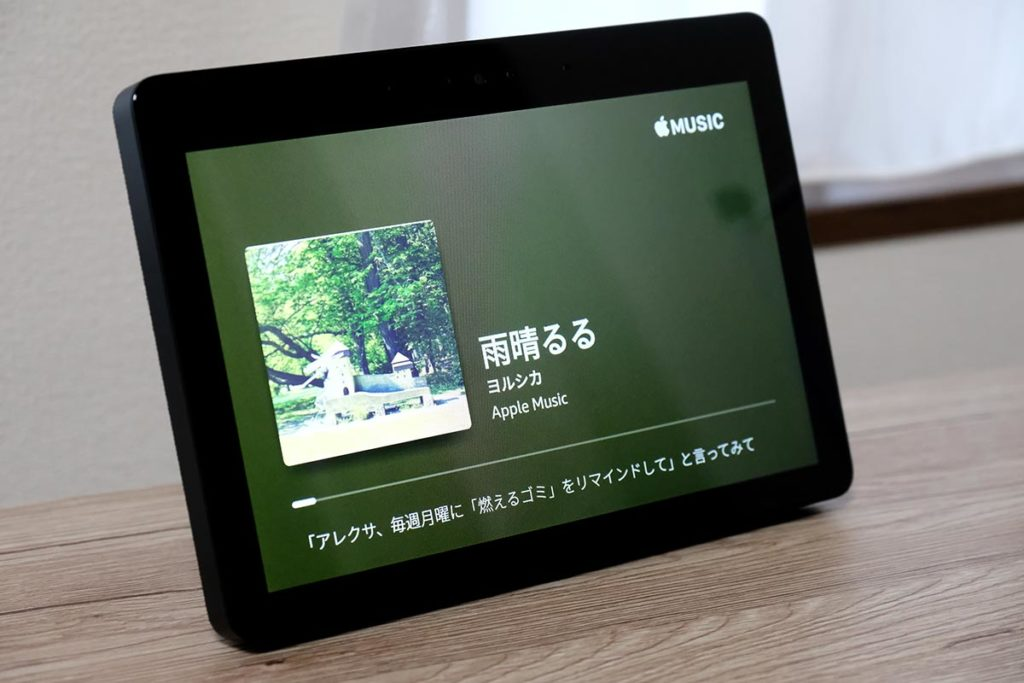 Echo ShowでApple Musicを再生する