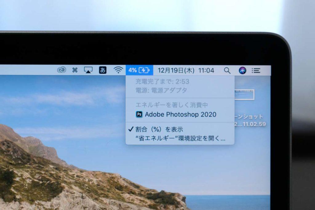 MacBook Pro 13インチを充電