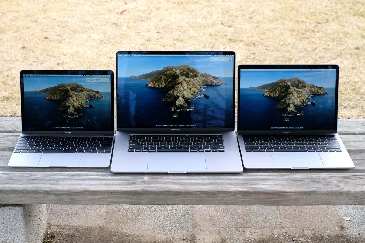 MacBook・MacBook Pro 16・MacBook Pro 13 サイズ比較