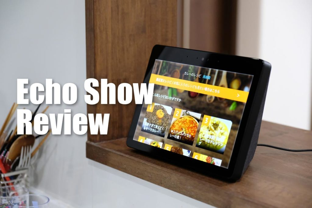 Echo Show(第2世代)レビュー
