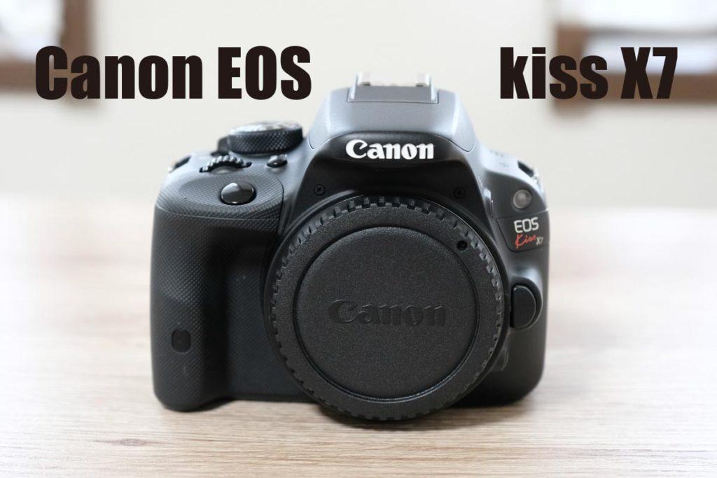 Canon EOS Kiss X7 レビュー