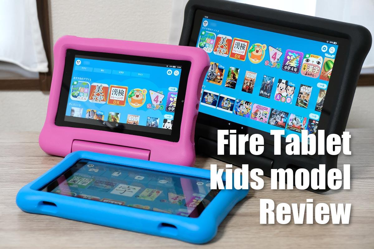 Fireタブレット キッズモデル 比較レビュー 子どもが楽しめるコンテンツ満載 シンスペース