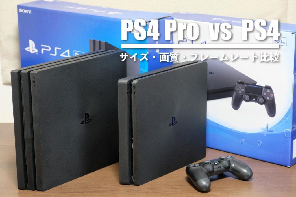 PS4 Pro・PS4 サイズ・画質・フレームレート比較