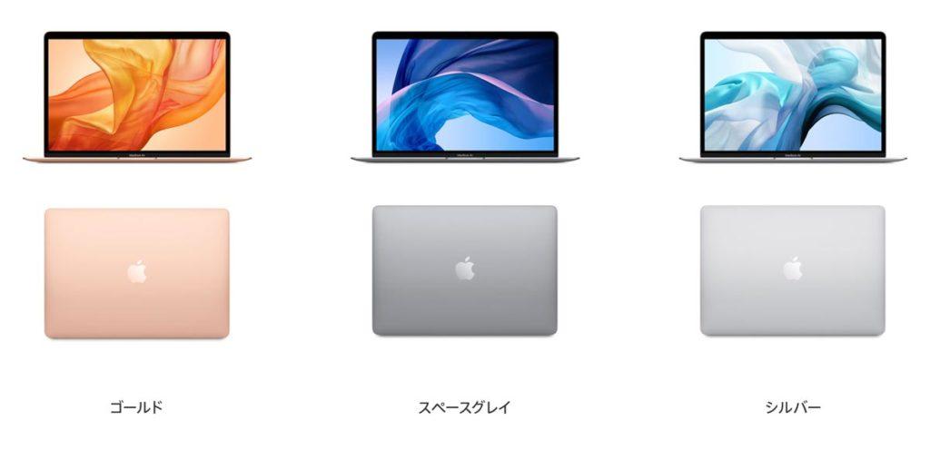 MacBook Air カラーラインナップ