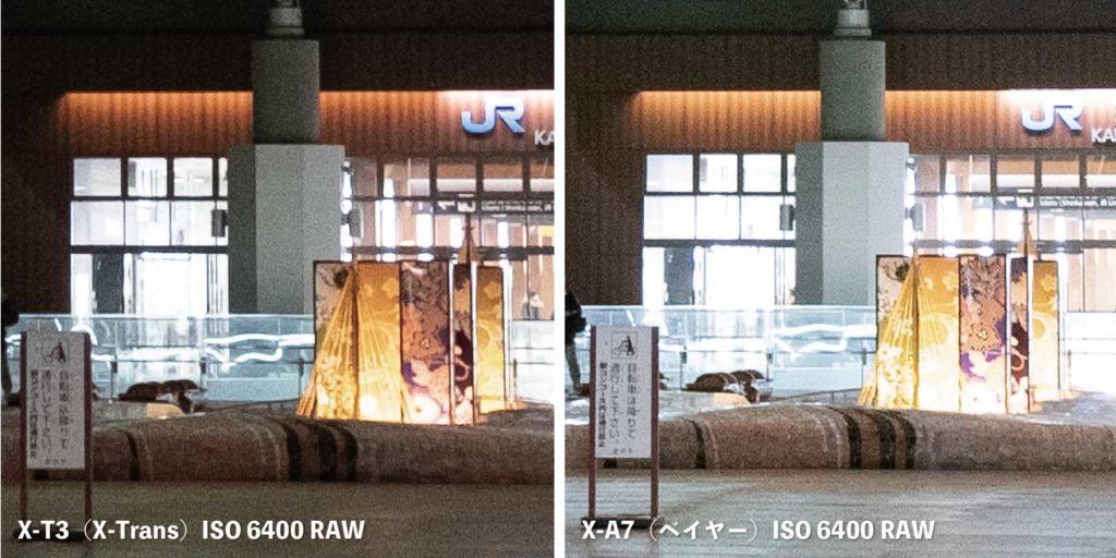 X-Trans・ベイヤーセンサー RAW画像比較
