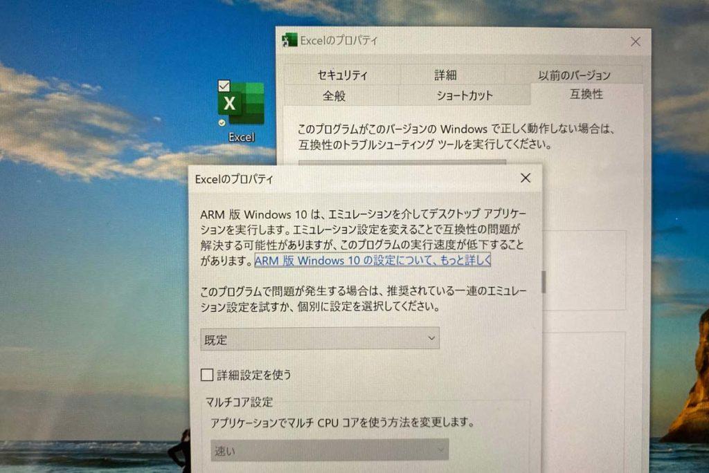 Surface Pro XのExcel