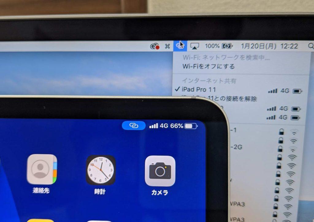 iPadのテザリングを使ってMacBook Proを接続