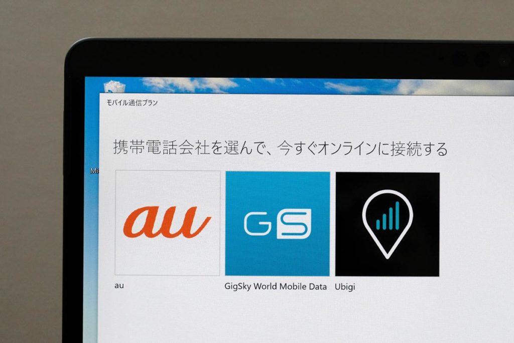 Surface Pro XはeSIMに対応