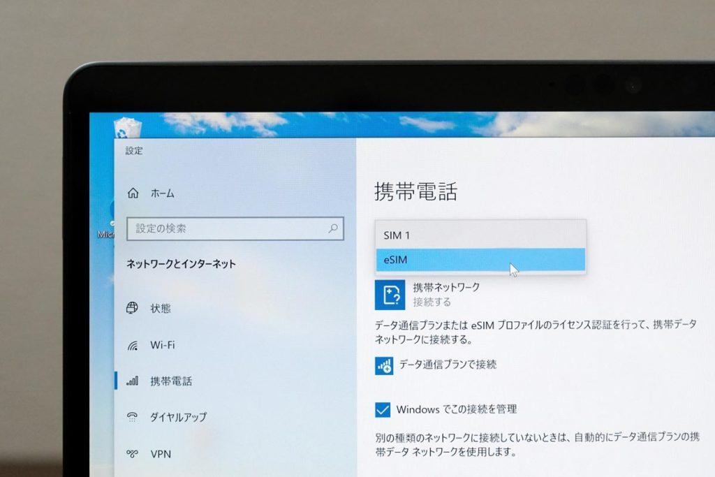 Surface Pro Xのモバイル通信設定