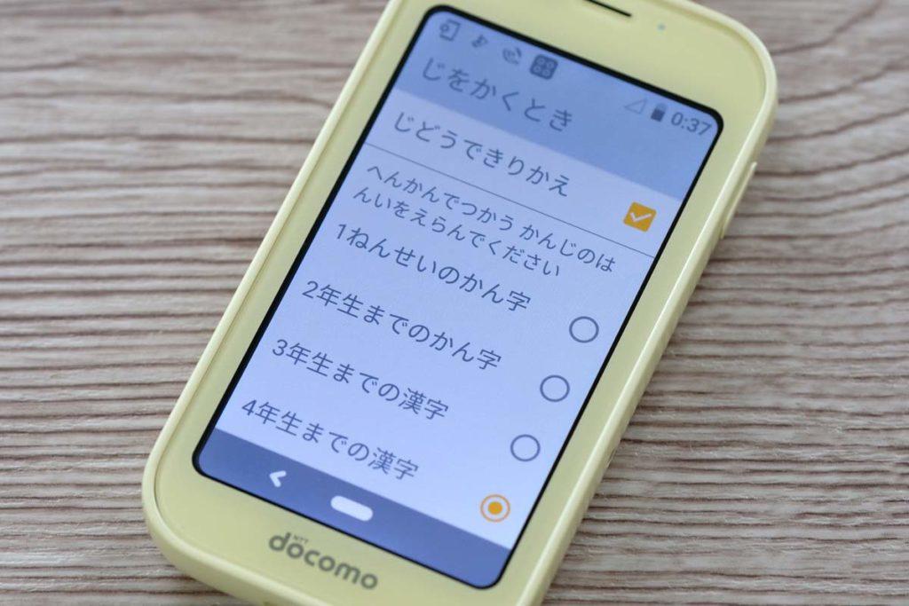 学年別の漢字自動切り替え機能