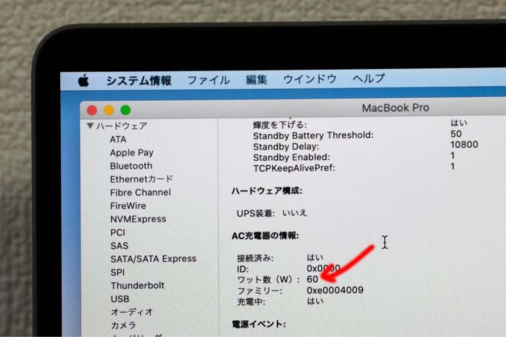 MacBook Proを60Wで充電する