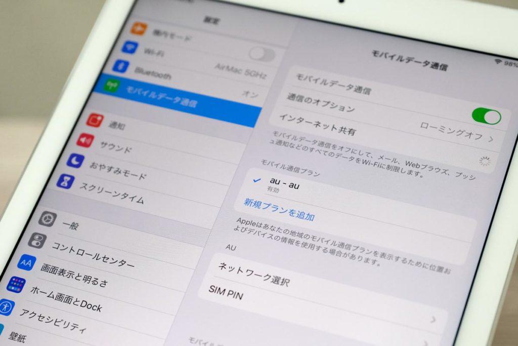 iPad セルラーモデルのモバイル通信プラン