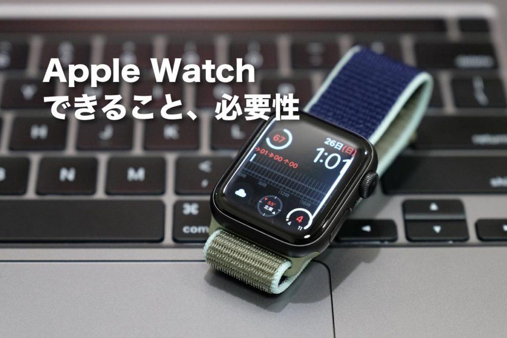 Apple Watch できること・必要性