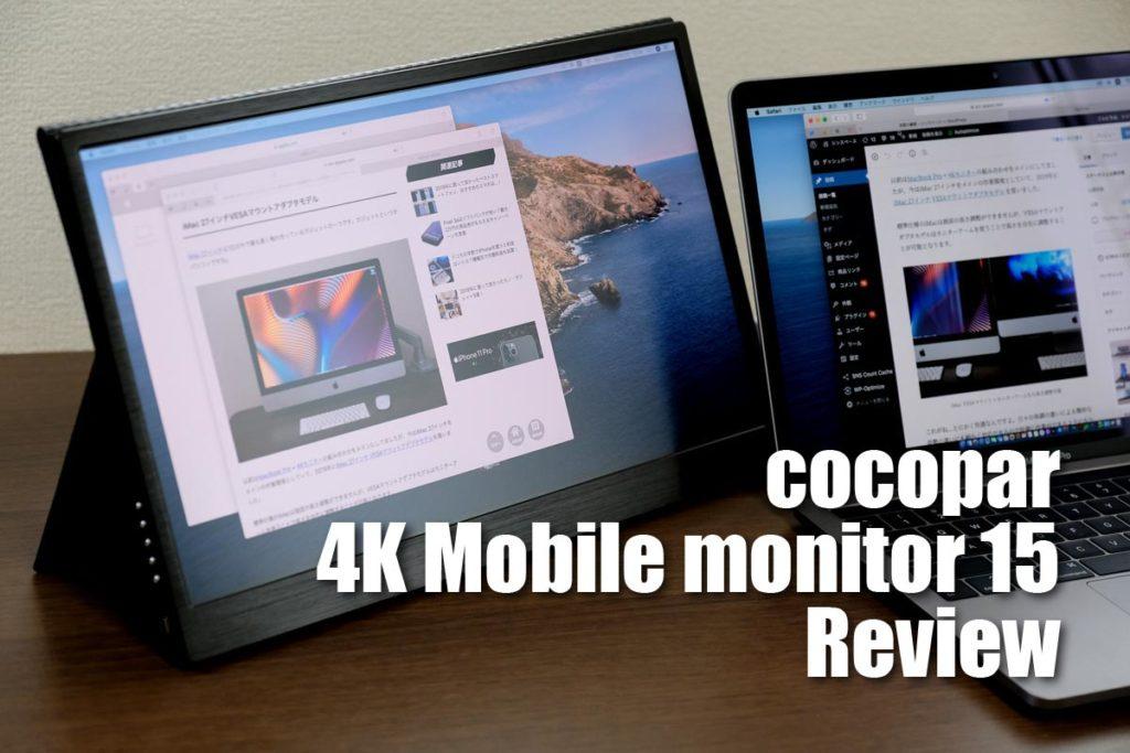 cocopar 4Kモバイルモニター 15インチ レビュー