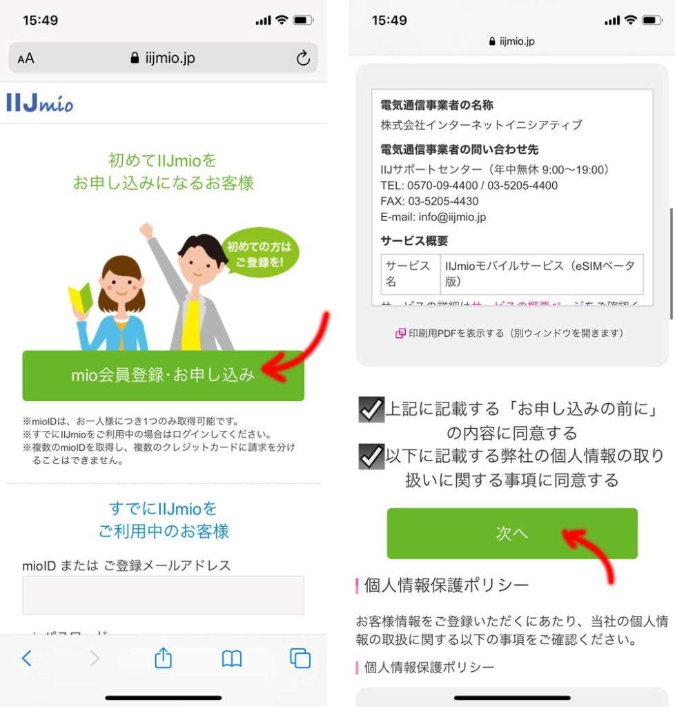 IIJmioの申込み画面