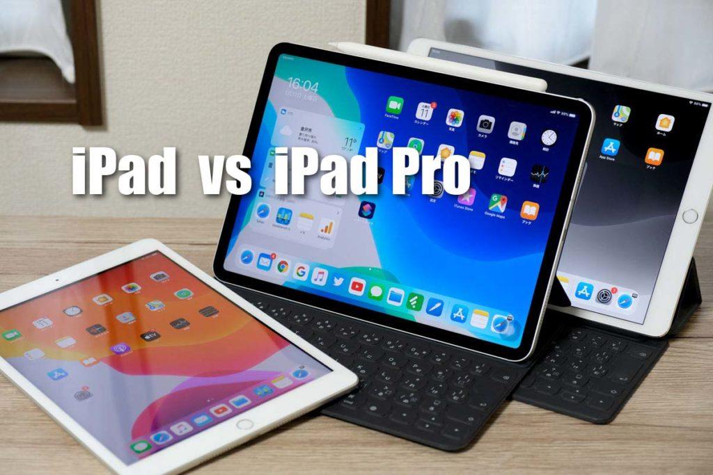 iPadとiPad Proの違いを比較