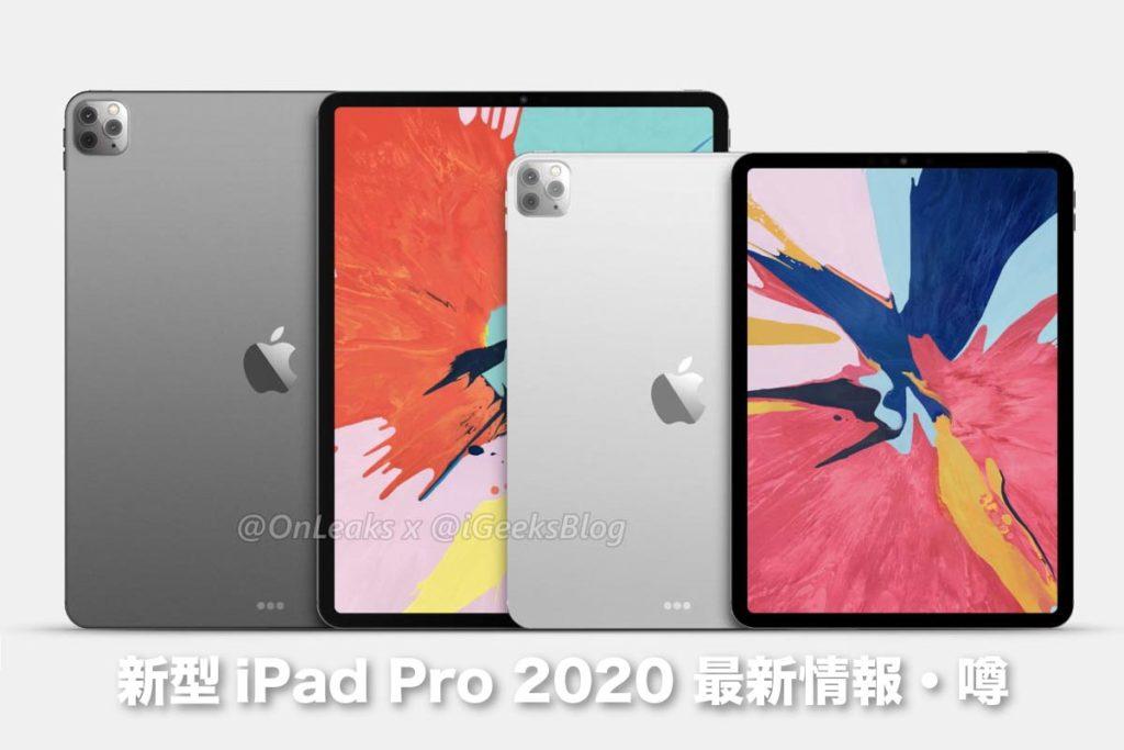 iPad Pro 新型(2020)最新情報と噂まとめ