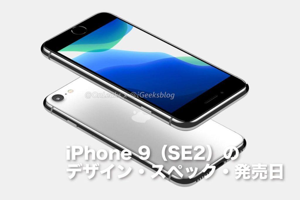 iPhone 9(SE2)デザイン・スペック・発売日