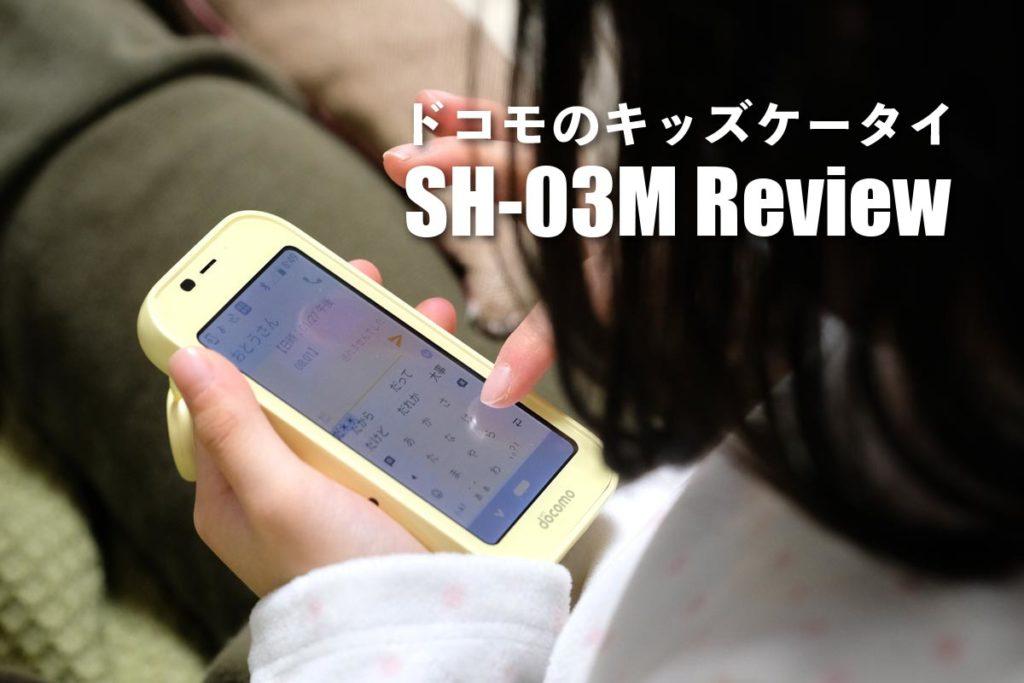 キッズケータイSH-03M レビュー
