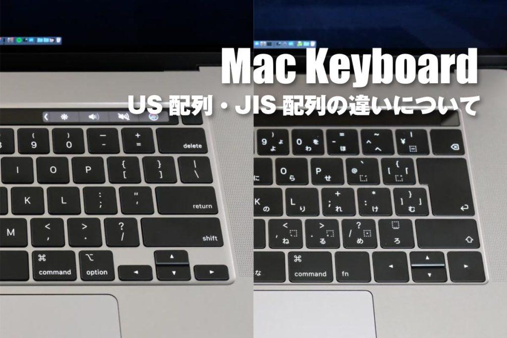 MacのキーボードのUS配列・JIS配列の違い