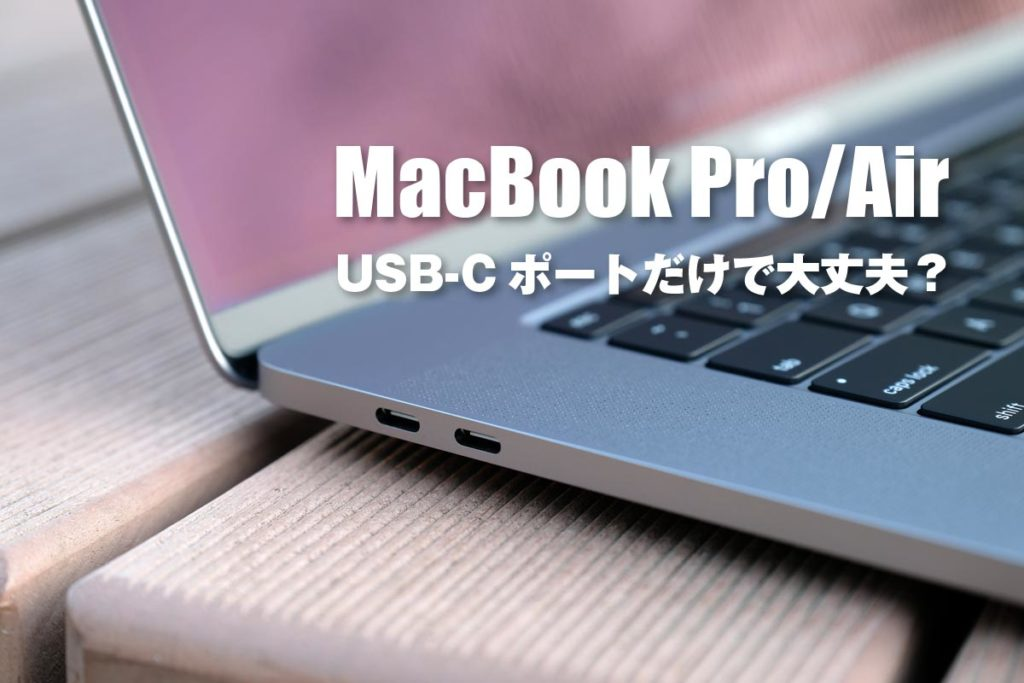 MacBook Pro/Air USB-Cポートだけで大丈夫?