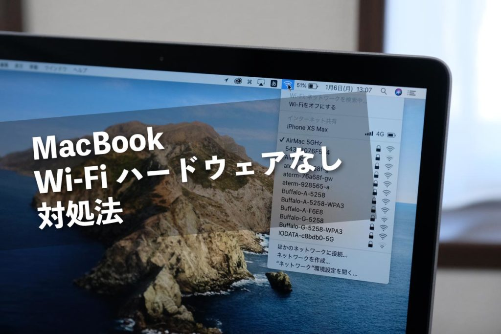 MacBook Wi-Fiハードウェアなし 対処法