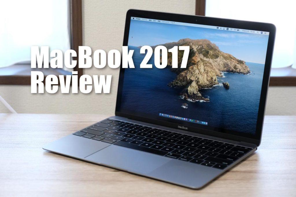 MacBook 12インチ(2017)