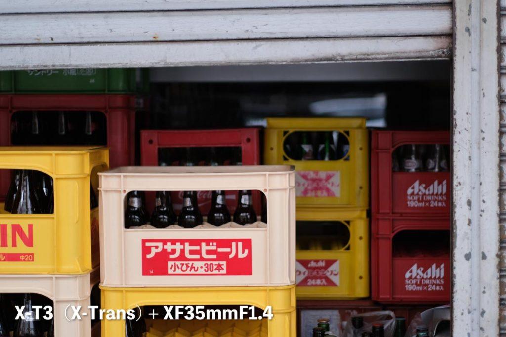 X-T3(X-Trans)ビールのケース