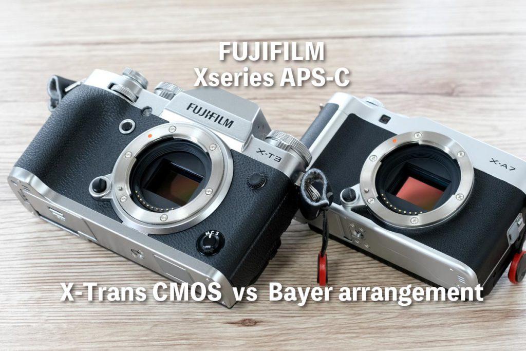 X-Trans CMOSセンサー vs ベイヤーセンサー 違いを比較