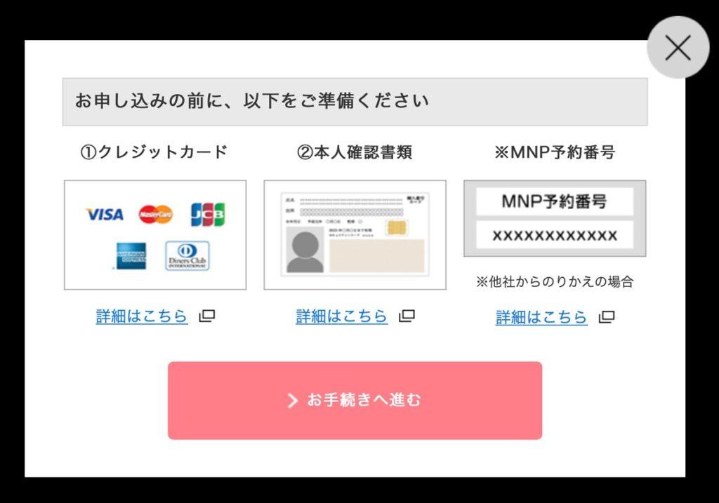 ワイモバイルオンラインショップの必要情報