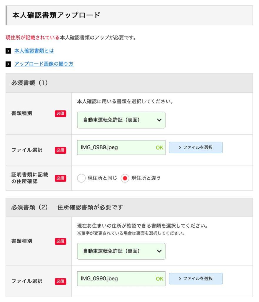 ワイモバイルオンラインショップ 本人確認書類のアップロード