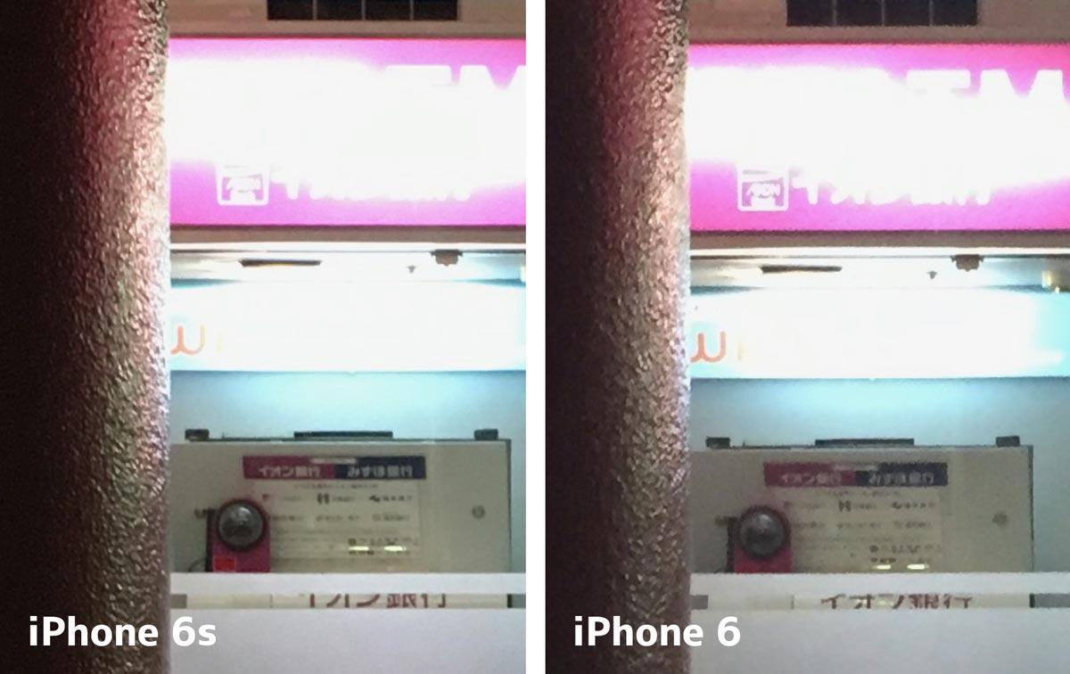 iPhone 6s・iPhone 6 ノイズの違いを比較
