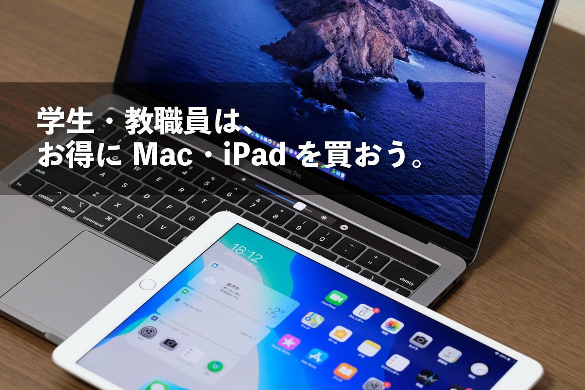 学生・教職員は、お得にMac・iPadを買おう。