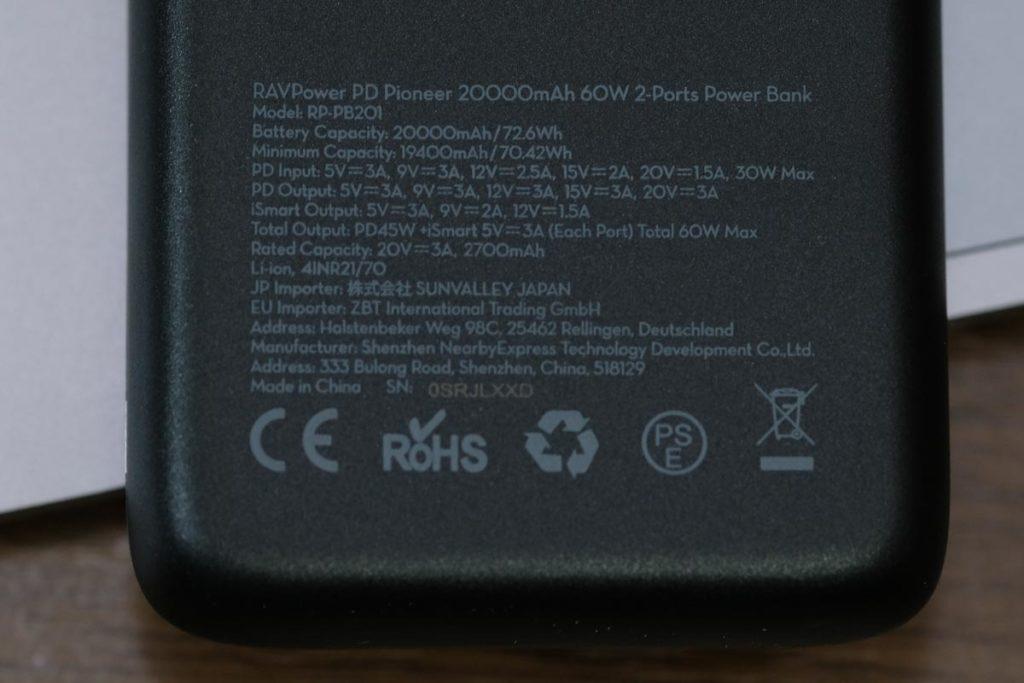 RAVPower RP-PB201 対応している電力出力