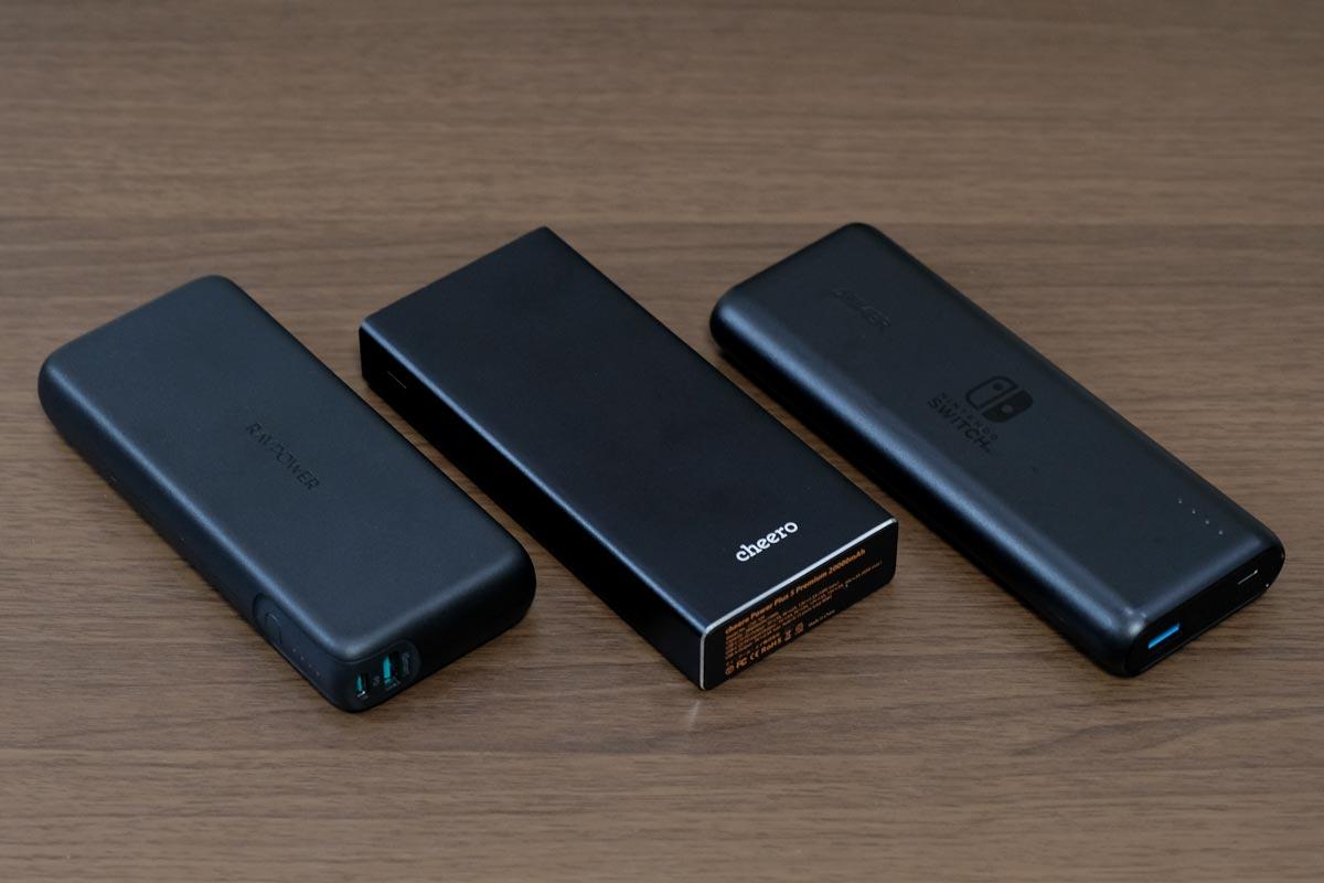 他メーカーの20,000mAhのモバイルバッテリー