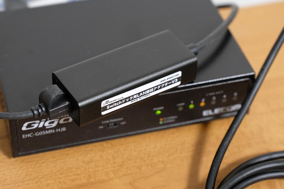 Switchの有線LAN接続アダプター