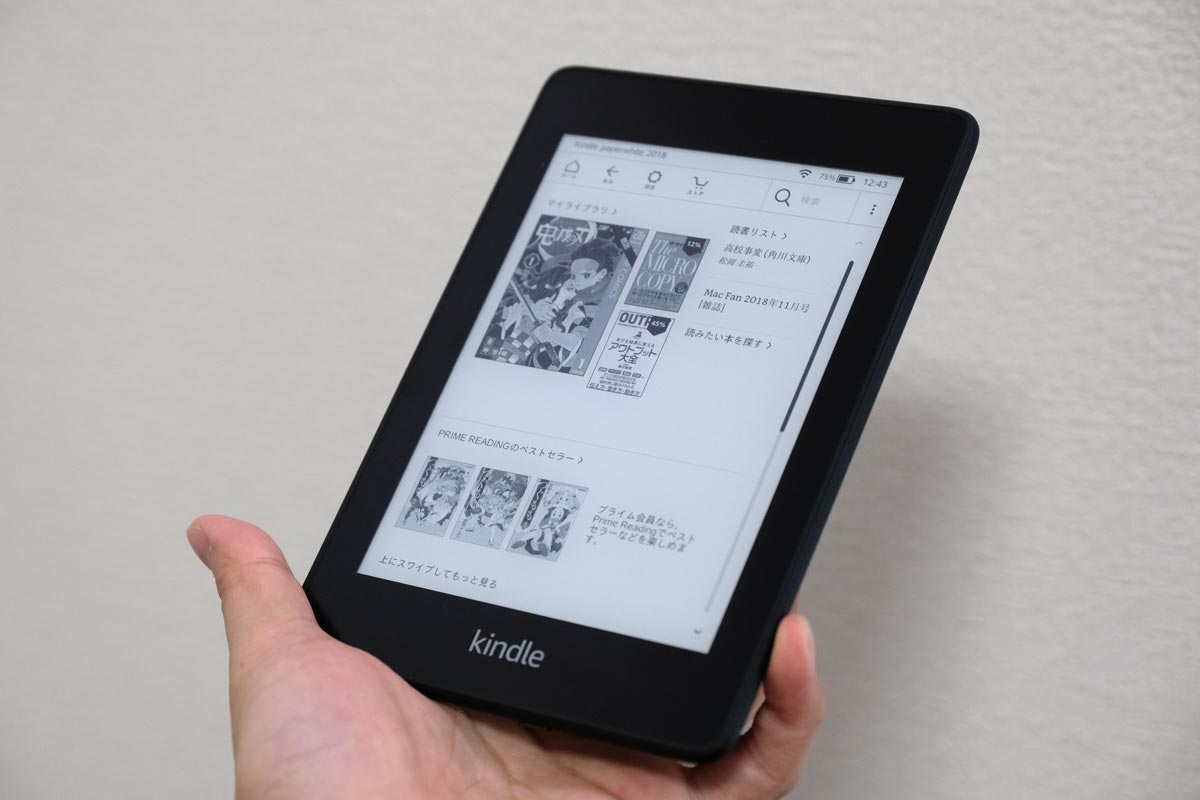 Kindle Paperwhiteのサイズ感