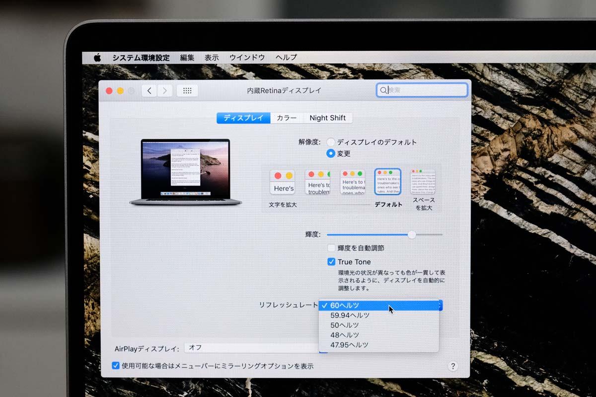 MacBook Pro 16インチ リフレッシュレートの変更