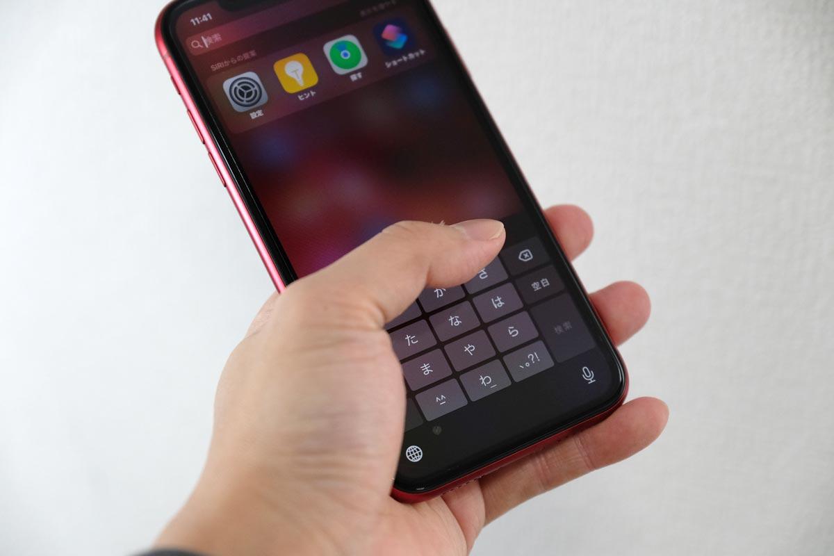 iPhone XRは片手操作は難しい