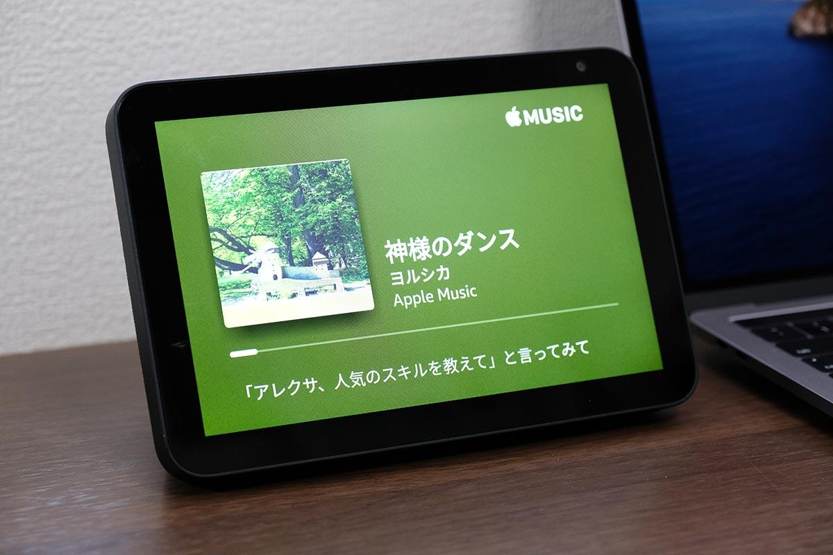 Echo Show 8 でApple Musicを再生